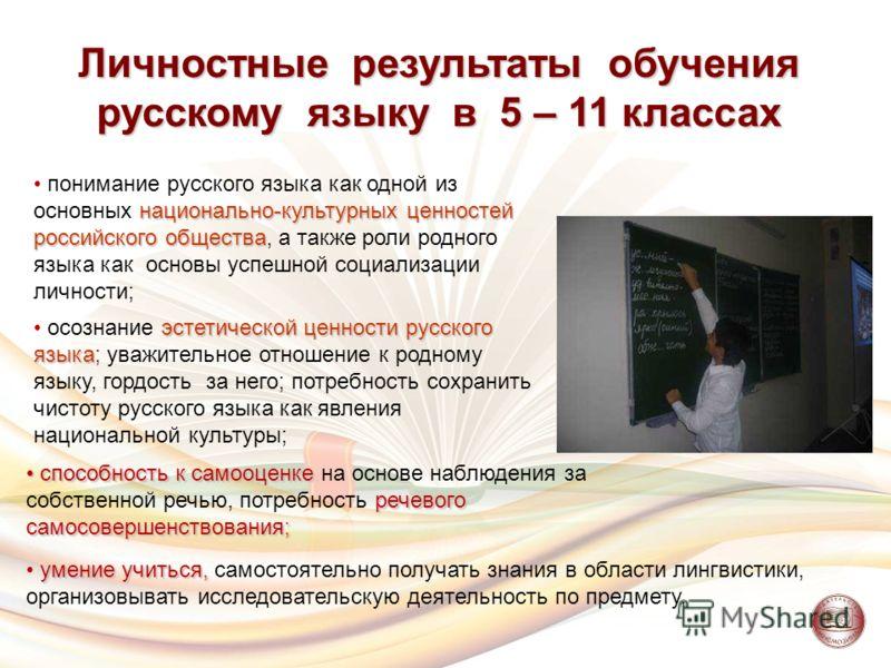 Личностные результаты обучения русскому языку в 5 – 11 классах национально-культурных ценностей российского общества понимание русского языка как одной из основных национально-культурных ценностей российского общества, а также роли родного языка как