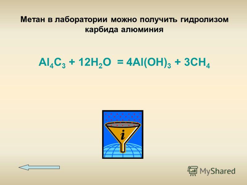 Метан в лаборатории можно получить гидролизом карбида алюминия Al 4 C 3 + 12H 2 O = 4Al(OH) 3 + 3CH 4