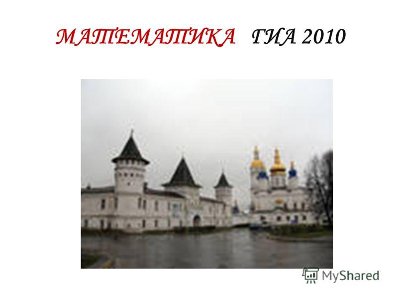 МАТЕМАТИКА ГИА 2010