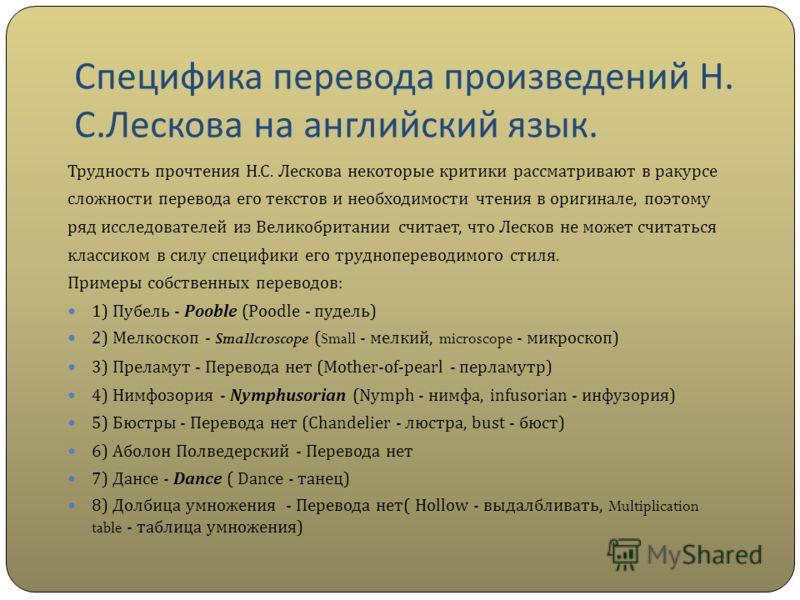 Специфика перевода произведений Н. С. Лескова на английский язык. Трудность прочтения Н. С. Лескова некоторые критики рассматривают в ракурсе сложности перевода его текстов и необходимости чтения в оригинале, поэтому ряд исследователей из Великобрита