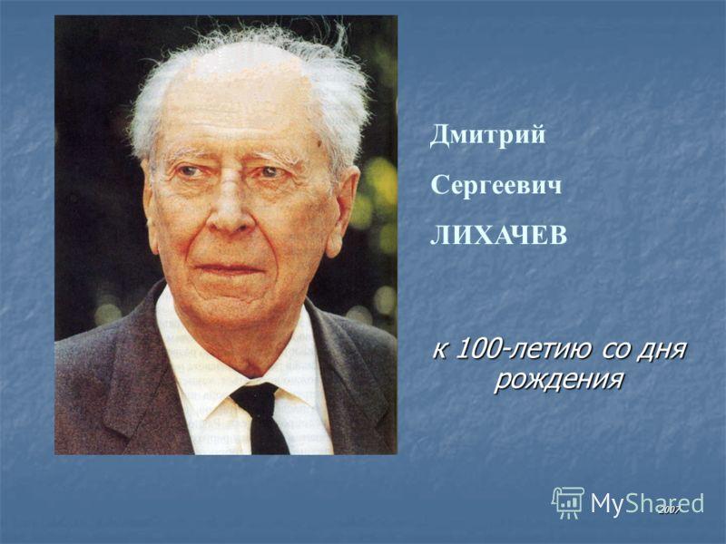 к 100-летию со дня рождения Дмитрий Сергеевич ЛИХАЧЕВ 2007