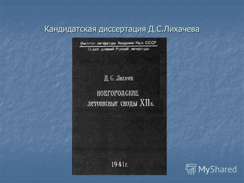 Кандидатская диссертация Д.С.Лихачева