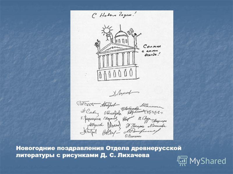 Новогодние поздравления Отдела древнерусской литературы с рисунками Д. С. Лихачева