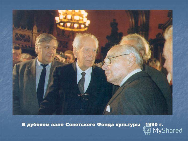 В дубовом зале Советского Фонда культуры 1990 г.