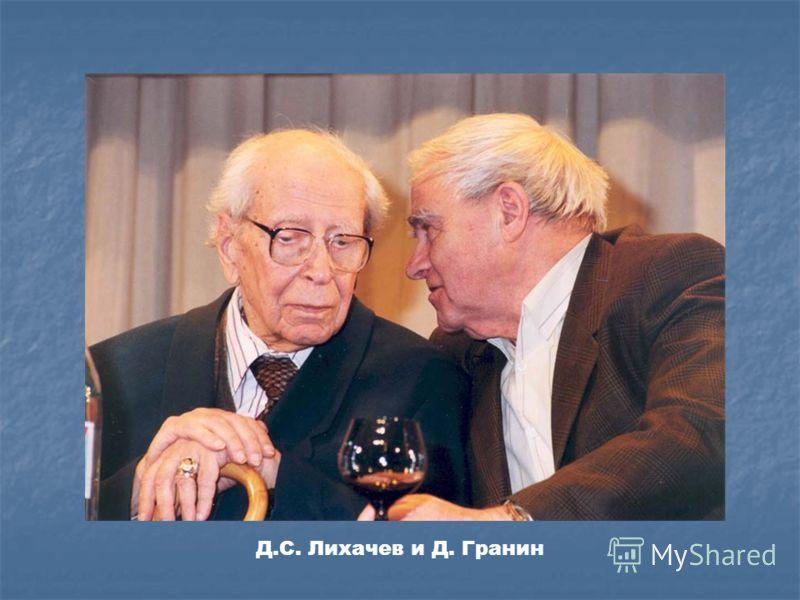 Д.С. Лихачев и Д. Гранин