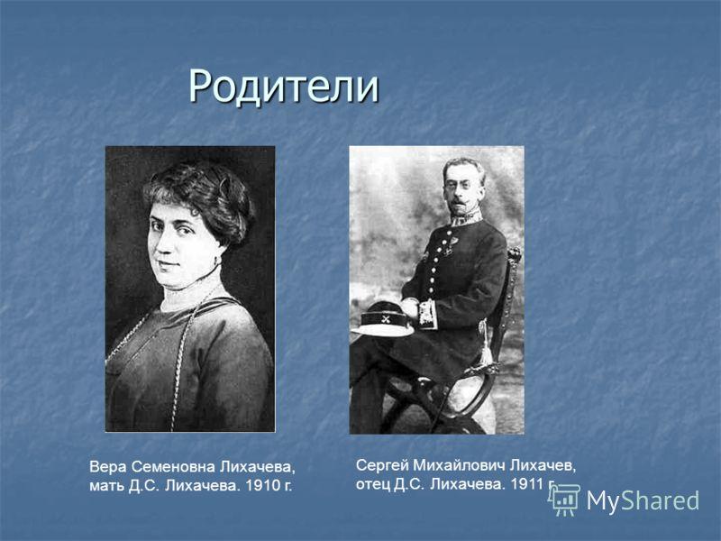 Родители Вера Семеновна Лихачева, мать Д.С. Лихачева. 1910 г. Сергей Михайлович Лихачев, отец Д.С. Лихачева. 1911 г