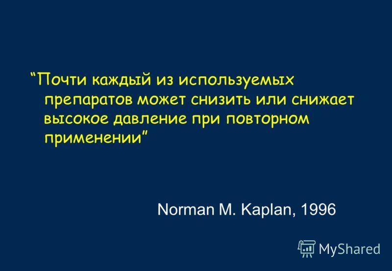 Почти каждый из используемых препаратов может снизить или снижает высокое давление при повторном применении Norman M. Kaplan, 1996
