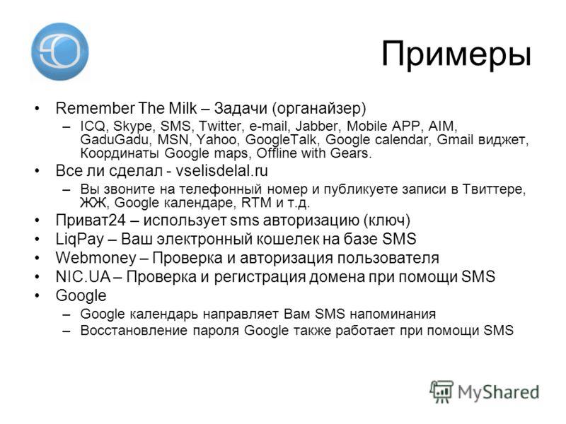 Примеры Remember The Milk – Задачи (органайзер) –ICQ, Skype, SMS, Twitter, e-mail, Jabber, Mobile APP, AIM, GaduGadu, MSN, Yahoo, GoogleTalk, Google calendar, Gmail виджет, Координаты Google maps, Offline with Gears. Все ли сделал - vselisdelal.ru –В