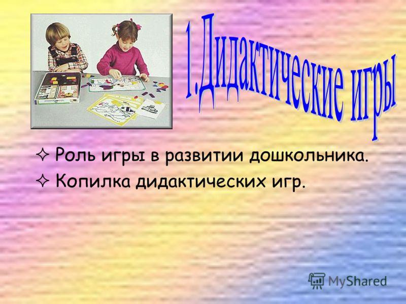 Роль игры в развитии дошкольника. Копилка дидактических игр.