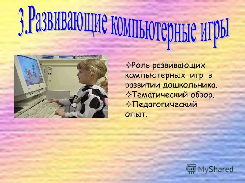 Роль развивающих компьютерных игр в развитии дошкольника. Тематический обзор. Педагогический опыт.