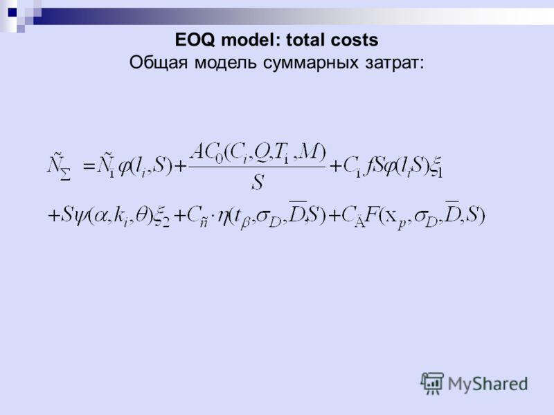 EOQ model: total costs Общая модель суммарных затрат: