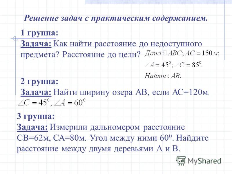 Решение задач по уровням: 1 группа: уровень С Задача: В треугольнике АВС угол В равен 60 0. Биссектриса угла В пересекает сторону АС в точке Д; АД=4см, ВД=6см. Найдите углы треугольника АВС и его сторону АС. 2 группа: уровень В Задача: В треугольнике