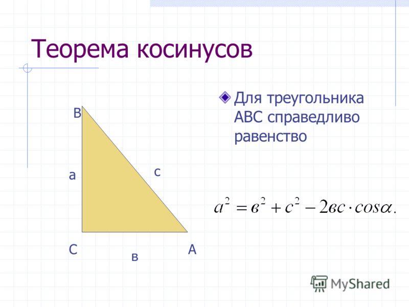 Теорема синусов Синусы углов треугольника пропорциональны противоположным сторонам а в с С В А