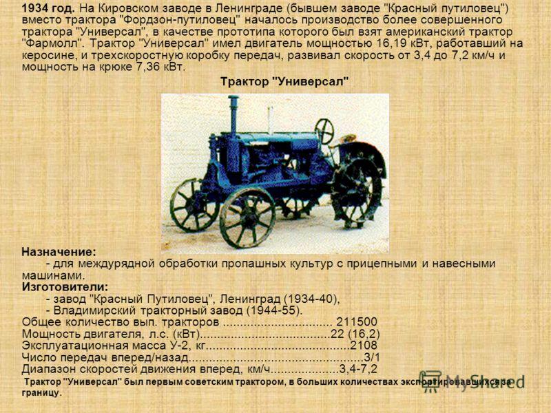 1934 год. На Кировском заводе в Ленинграде (бывшем заводе