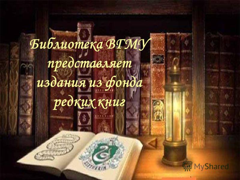Библиотека ВГМУ представляет издания из фонда редких книг