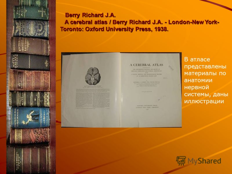 Berry Richard J.A. A cerebral atlas / Berry Richard J.A. - London-New York- Toronto: Oxford University Press, 1938. Berry Richard J.A. A cerebral atlas / Berry Richard J.A. - London-New York- Toronto: Oxford University Press, 1938. В атласе представл