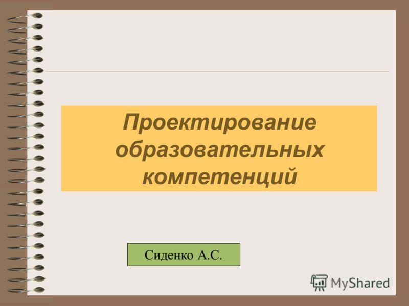 Проектирование образовательных компетенций Сиденко А.С.