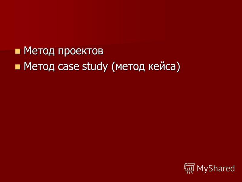 Метод проектов Метод проектов Метод case study (метод кейса) Метод case study (метод кейса)
