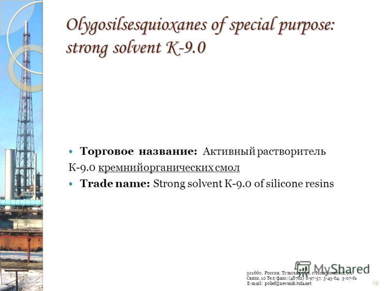 Olygosilsesquioxanes of special purpose: resin К-101 Внешний вид: Кусковой или монолитный материал неопределенной формы и размеров Физико-химические свойства: Массовая доля летучих веществ: не более 4,5 % Массовая доля двуокиси кремния: 85,0- 90,5 %