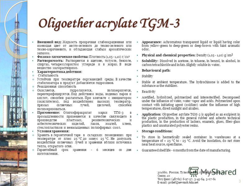 Oligoether acrylate TGM-3 О O II II СН 2 =С-С-О-( СН 2 ) 2 -О-( СН 2 ) 2 -О-( СН 2 ) 2 -О-С-С= СН 3 I I CH 3 CH 3 Торговое название: олигоэфиракрилат марки ТГМ – 3 Синонимы: диметакриловый эфир триэтиленгликоля, три (этиленгликоль) диметакрилат. Хими