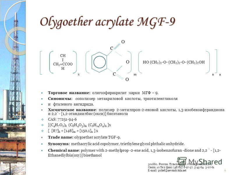Oligoether acrylate TGM-3 Внешний вид: Жидкость прозрачная слабоокрашенная или имеющая цвет от желто-зеленого до темно-зеленого или темно-коричневого, и обладающая слабым ароматическим запахом. Физико-химические свойства: Плотность (1,05 - 1,10) г/см