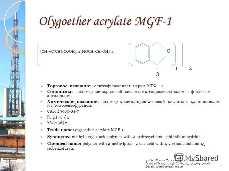 Olygoether acrylate MGF-9 Внешний вид: Прозрачная вязкая жидкость от желтого, зеленого до темно-коричневого цвета с выраженным ароматическим запахом. Физико-химические свойства: * Плотность (1,14 - 1,18) г/см 3 Растворимость Растворяется в ацетоне, т