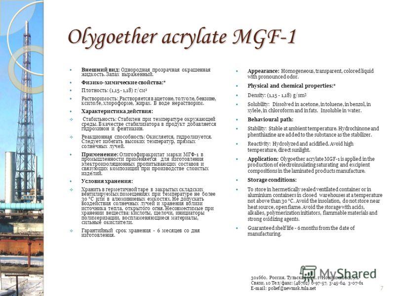 Olygoether acrylate MGF-1 [СН =С(СН) СООН]m [НОСН СН ОН] n О ІІ I X О Торговое название: олигоэфиракрилат марки МГФ – 1. Синонимы: полимер метакриловой кислоты с 2-гидроксиэтанолом и фталевым ангидридом. Химическое название: полимер 2-метил-проп-2-ен