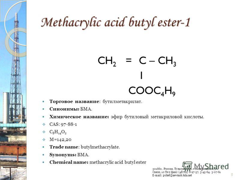 Olygoether acrylate MGF-1 Внешний вид: Однородная прозрачная окрашенная жидкость. Запах выраженный. Физико-химические свойства:* Плотность: (1,15 - 1,18) г/см 3 Растворимость: Растворяется в ацетоне, толуоле, бензине, ксилоле, хлороформе, жирах. В во