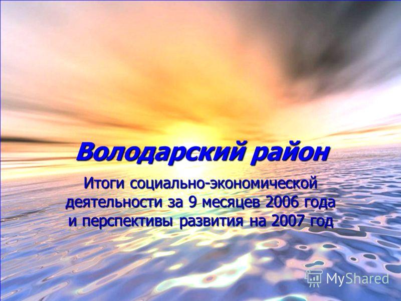 Володарский район Итоги социально-экономической деятельности за 9 месяцев 2006 года и перспективы развития на 2007 год