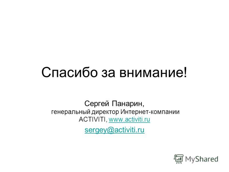 Спасибо за внимание! Сергей Панарин, генеральный директор Интернет-компании ACTIVITI, www.activiti.ruwww.activiti.ru sergey@activiti.ru