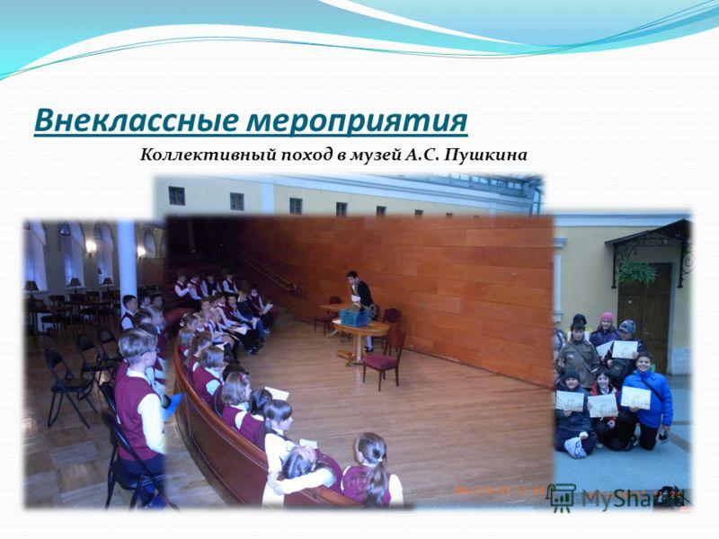 Внеклассные мероприятия Коллективный поход в музей А.С. Пушкина