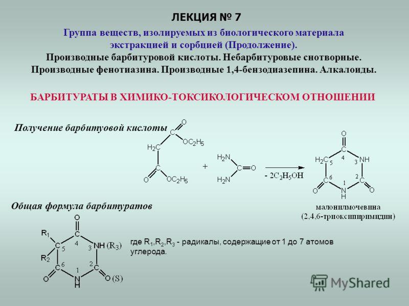 ЛЕКЦИЯ 7 Группа веществ, изолируемых из биологического материала экстракцией и сорбцией (Продолжение). Производные барбитуровой кислоты. Небарбитуровые снотворные. Производные фенотиазина. Производные 1,4-бензодиазепина. Алкалоиды. Получение барбитуо