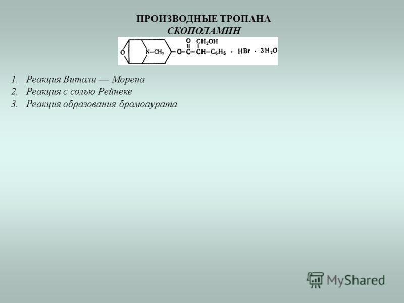 ПРОИЗВОДНЫЕ ТРОПАНА СКОПОЛАМИН 1.Реакция Витали Морена 2.Реакция с солью Рейнеке 3.Реакция образования бромоаурата
