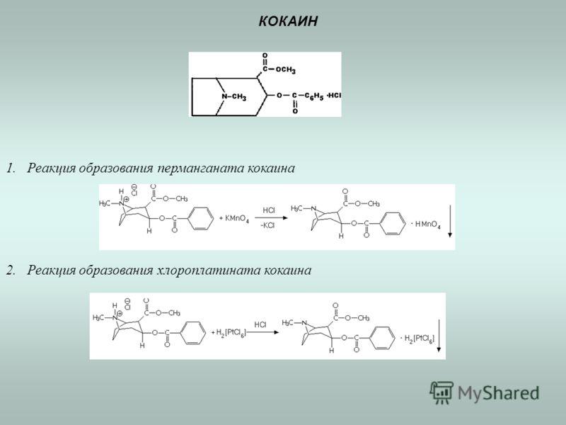 КОКАИН 1.Реакция образования перманганата кокаина 2.Реакция образования хлороплатината кокаина