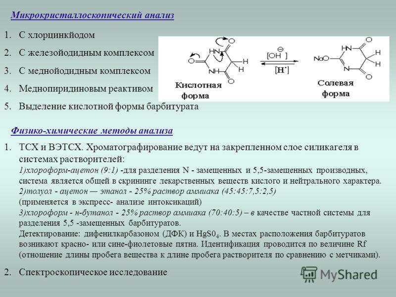 Микрокристаллоскопический анализ 1.С хлорцинкйодом 2.С железойодидным комплексом 3.С меднойодидным комплексом 4.Меднопиридиновым реактивом 5.Выделение кислотной формы барбитурата Физико-химические методы анализа 1.ТСХ и ВЭТСХ. Хроматографирование вед