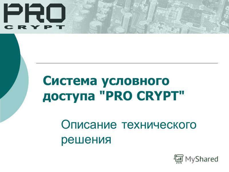 Система условного доступа PRO CRYPT Описание технического решения