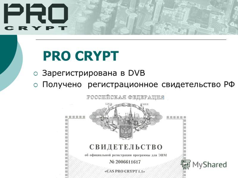 Зарегистрирована в DVB Получено регистрационное свидетельство РФ PRO CRYPT