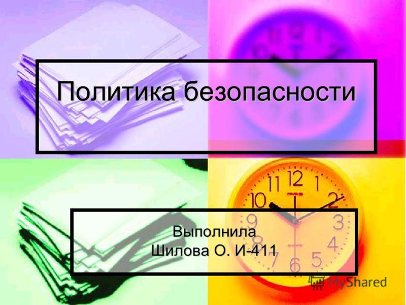 Политика безопасности Выполнила Шилова О. И-411