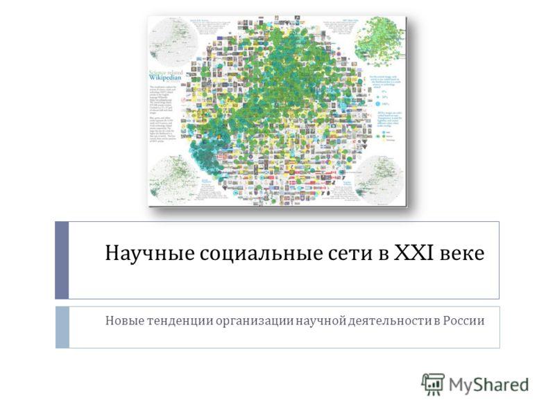 Научные социальные сети в XXI веке Новые тенденции организации научной деятельности в России