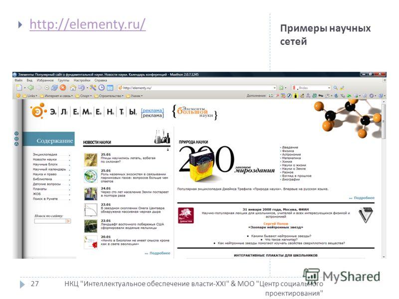 Примеры научных сетей НКЦ Интеллектуальное обеспечение власти-XXI & МОО Центр социального проектирования 27 http://elementy.ru/
