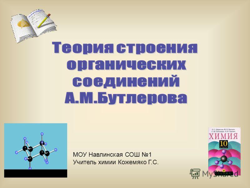 МОУ Навлинская СОШ 1 Учитель химии Кожемяко Г.С.