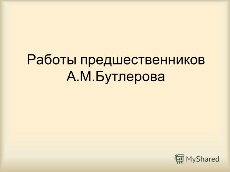 Работы предшественников А.М.Бутлерова
