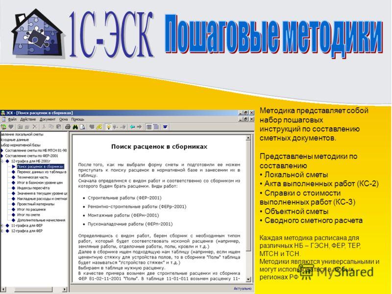 Методика представляет собой набор пошаговых инструкций по составлению сметных документов. Представлены методики по составлению Локальной сметы Акта выполненных работ (КС-2) Справки о стоимости выполненных работ (КС-3) Объектной сметы Сводного сметног