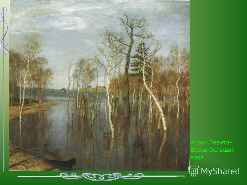 Исаак Левитан Весна-большая вода