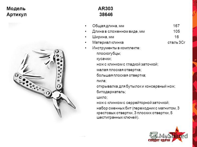 Модель AR303 Артикул 38646 Общая длина, мм 167 Длина в сложенном виде, мм 105 Ширина, мм 16 Материал клинка сталь 3Cr Инструменты в комплекте: плоскогубцы; кусачки; нож с клинком с гладкой заточкой; малая плоская отвертка; большая плоская отвертка; п