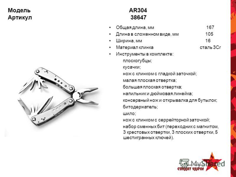 Модель AR304 Артикул 38647 Общая длина, мм 167 Длина в сложенном виде, мм 105 Ширина, мм 16 Материал клинка сталь 3Cr Инструменты в комплекте: плоскогубцы; кусачки; нож с клинком с гладкой заточкой; малая плоская отвертка; большая плоская отвертка; н