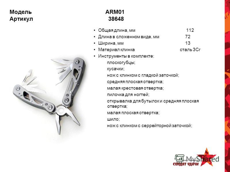 Модель ARM01 Артикул 38648 Общая длина, мм 112 Длина в сложенном виде, мм 72 Ширина, мм 13 Материал клинка сталь 3Cr Инструменты в комплекте: плоскогубцы; кусачки; нож с клинком с гладкой заточкой; средняя плоская отвертка; малая крестовая отвертка;