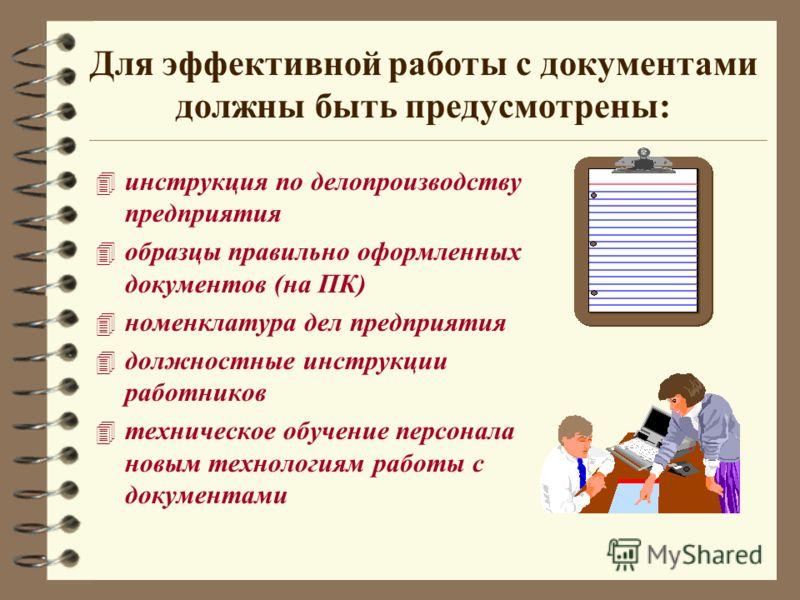 Основные принципы работы с документами 4 единый порядок составления и оформления документов и работы с ними; 4 четкое разделение функций и обязанностей между сотрудниками; 4 современное техническое оснащение делопроизводства (ПК, офисные программы, ф