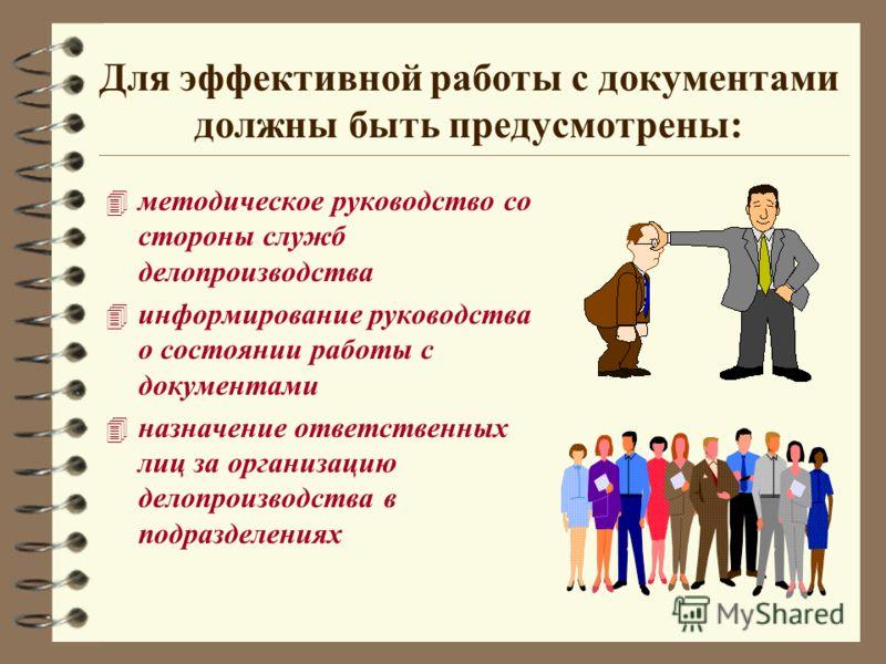 Инструкции по охране труда культорганизатор