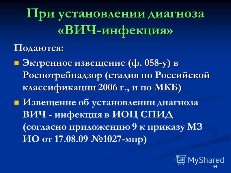 Подаются: Эктренное извещение (ф. 058-у) в Роспотребнадзор (стадия по Российской классификации 2006 г., и по МКБ) Эктренное извещение (ф. 058-у) в Роспотребнадзор (стадия по Российской классификации 2006 г., и по МКБ) Извещение об установлении диагно